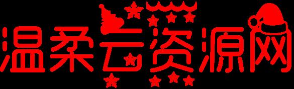 温柔云资源网