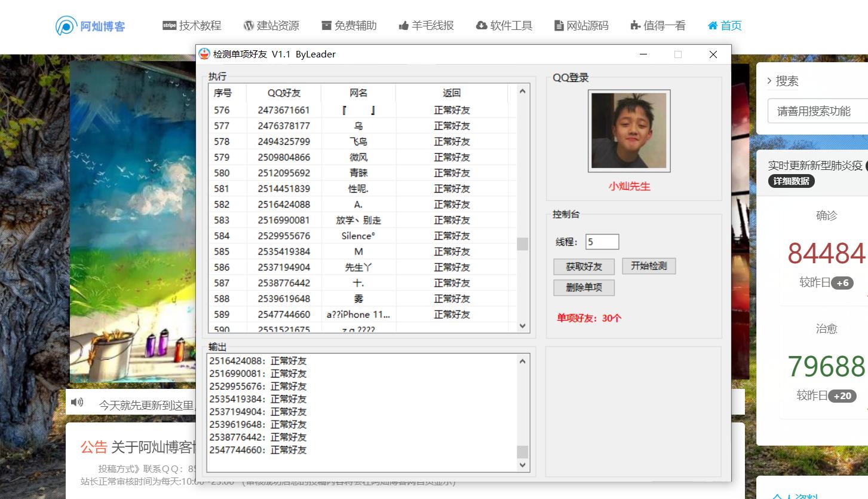 QQ好友单向检测+删除源码