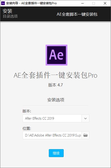 AE全套插件一键安装去限制版