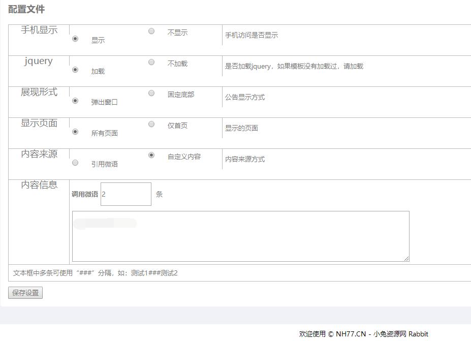 emlog程序网站公告插件