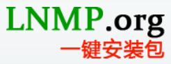 LNMP一键安装包 V1.7 正式版发布