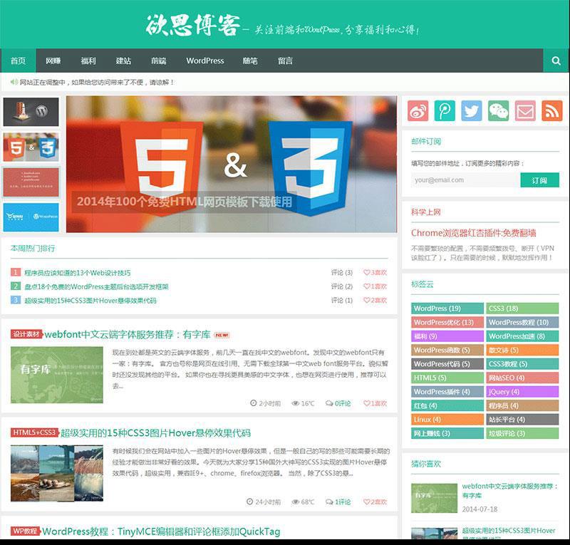 简洁明了的WordPress博客主题Yusi1.0_源码下载-律白资源博客