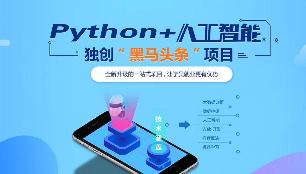最全Python培训课程,基础班+高级就业班+课件(数据分析、深度学习、爬虫、人工智能等) 精品课程(108.9G)-律白资源博客