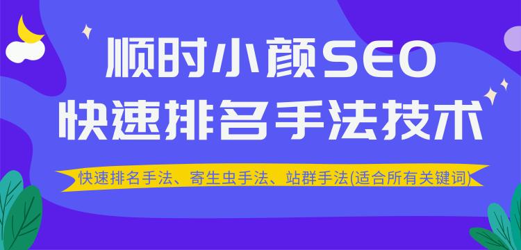 顺时小颜SEO快速排名手法技术教程、寄生虫手法、站群手法(适合所有关键词)-律白资源博客