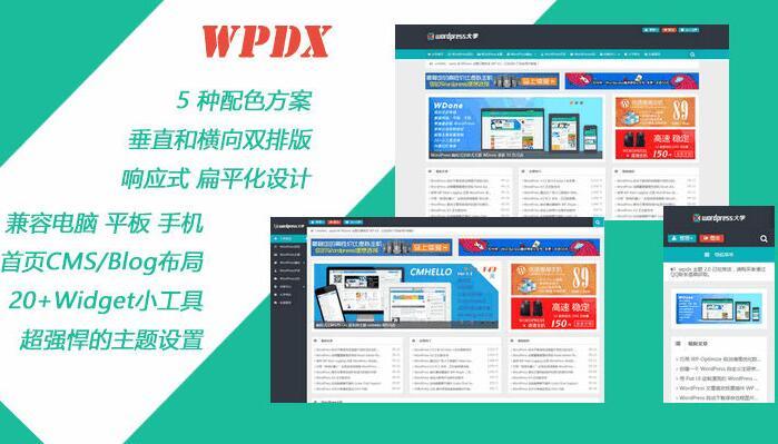 WordPress博客杂志CMS主题 wpdx3.6破解版_源码下载-律白资源博客