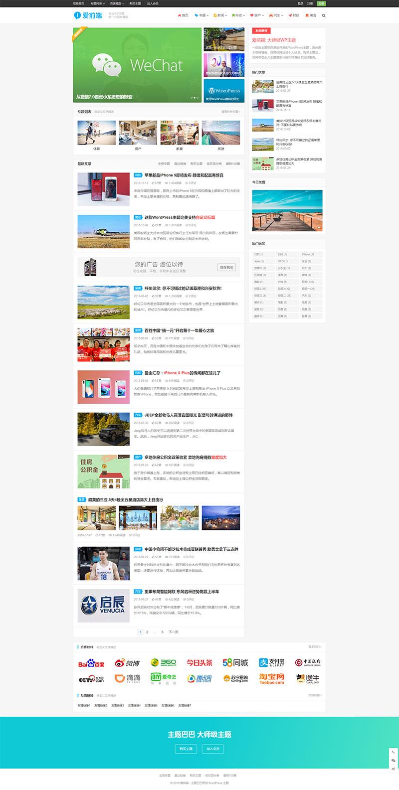 WordPress响应式自媒体资讯主题下载 主题巴巴爱前端V1.0.1_源码下载-律白资源博客