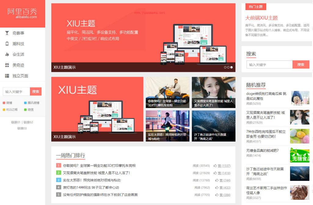 WordPress主题 阿里百秀 XIU v7.0 秀主题下载_源码下载-律白资源博客