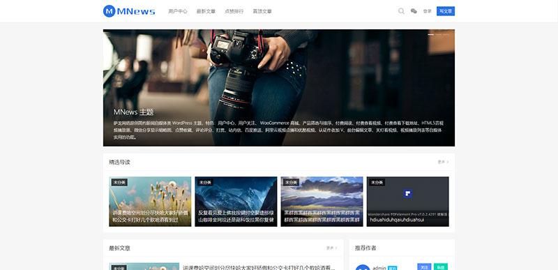 WordPress新闻自媒体主题 MNews V2.4 完整版_源码下载-律白资源博客