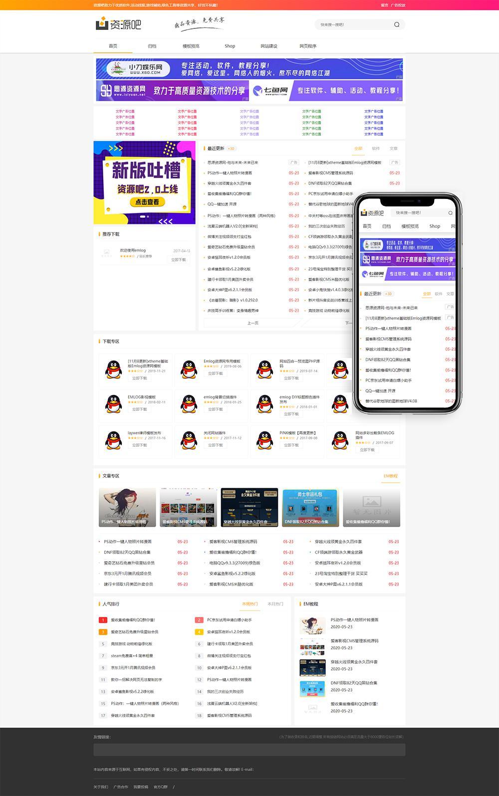 emlog资源吧v2.0网站模板-律白资源博客