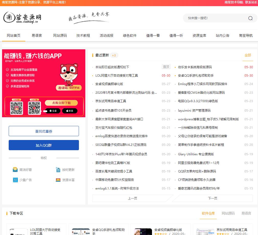 emlog南笙资源网模板修复版-律白资源博客