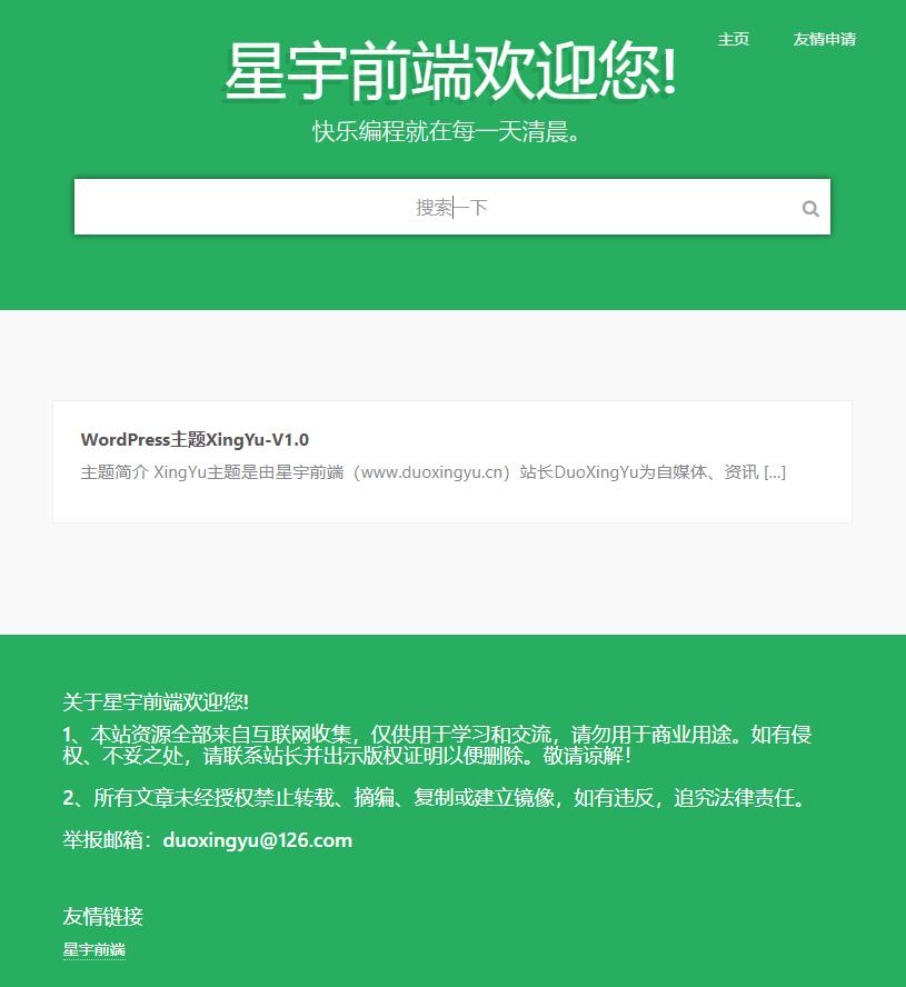 WordPress星宇前端主题v1.0-律白资源博客