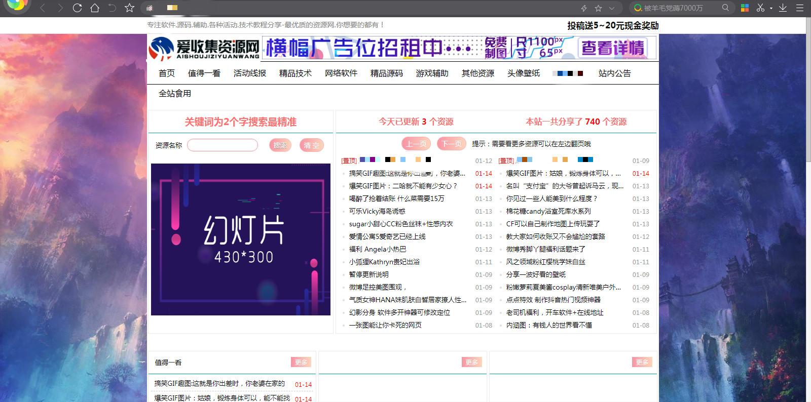 emlog2020粉色资源网模板-律白资源博客