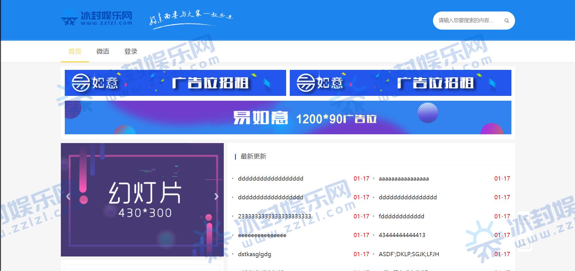 emlog新版简约娱乐网自适应模板-律白资源博客