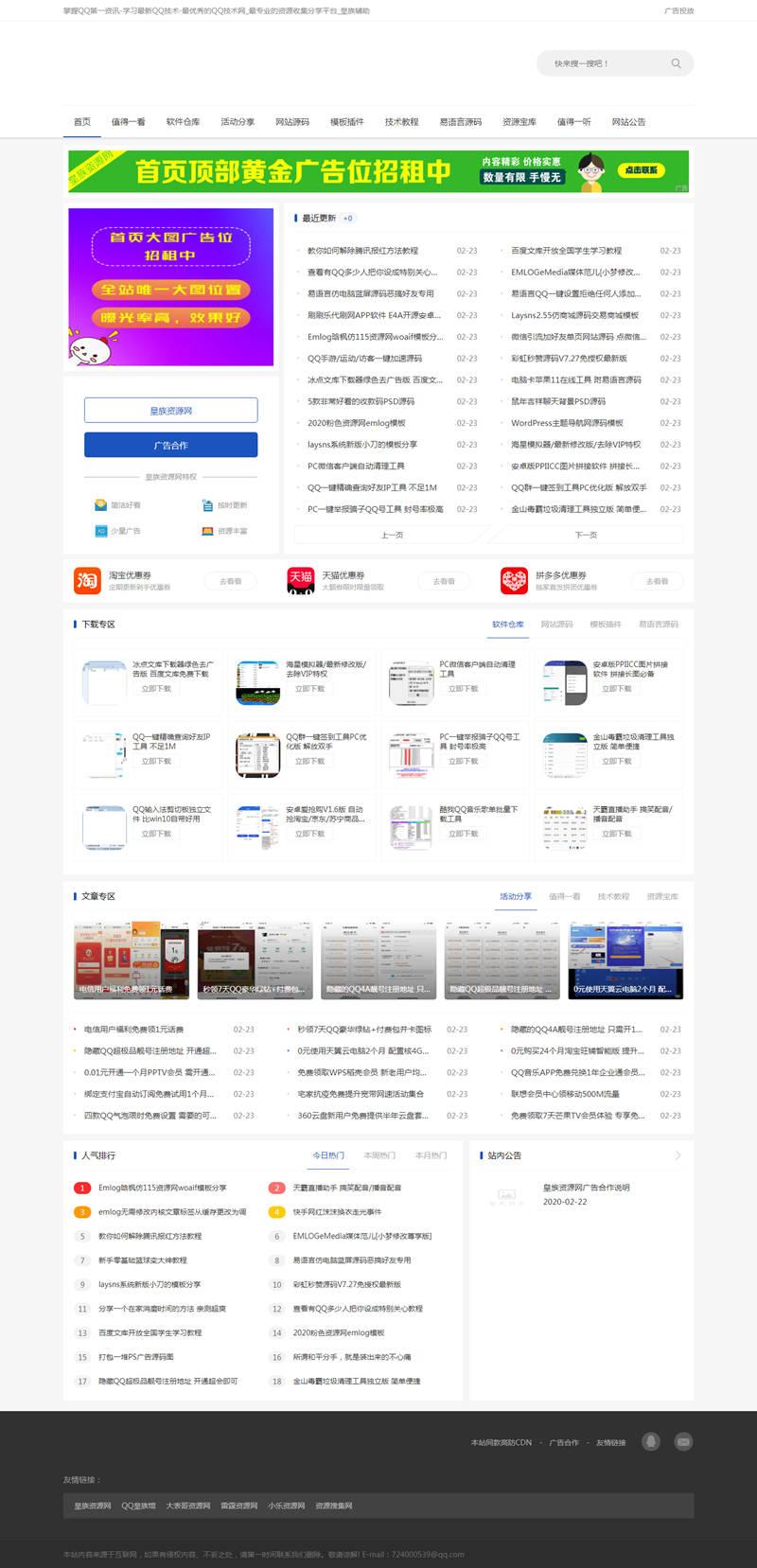 emlog晗枫精仿刀网HFdao模板v1.0修复版发布-律白资源博客