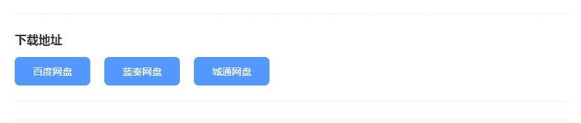 emlog晗枫HFdao模板专用下载插件-律白资源博客