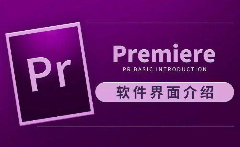 虎课网Premiere CC 2019教程-律白资源博客