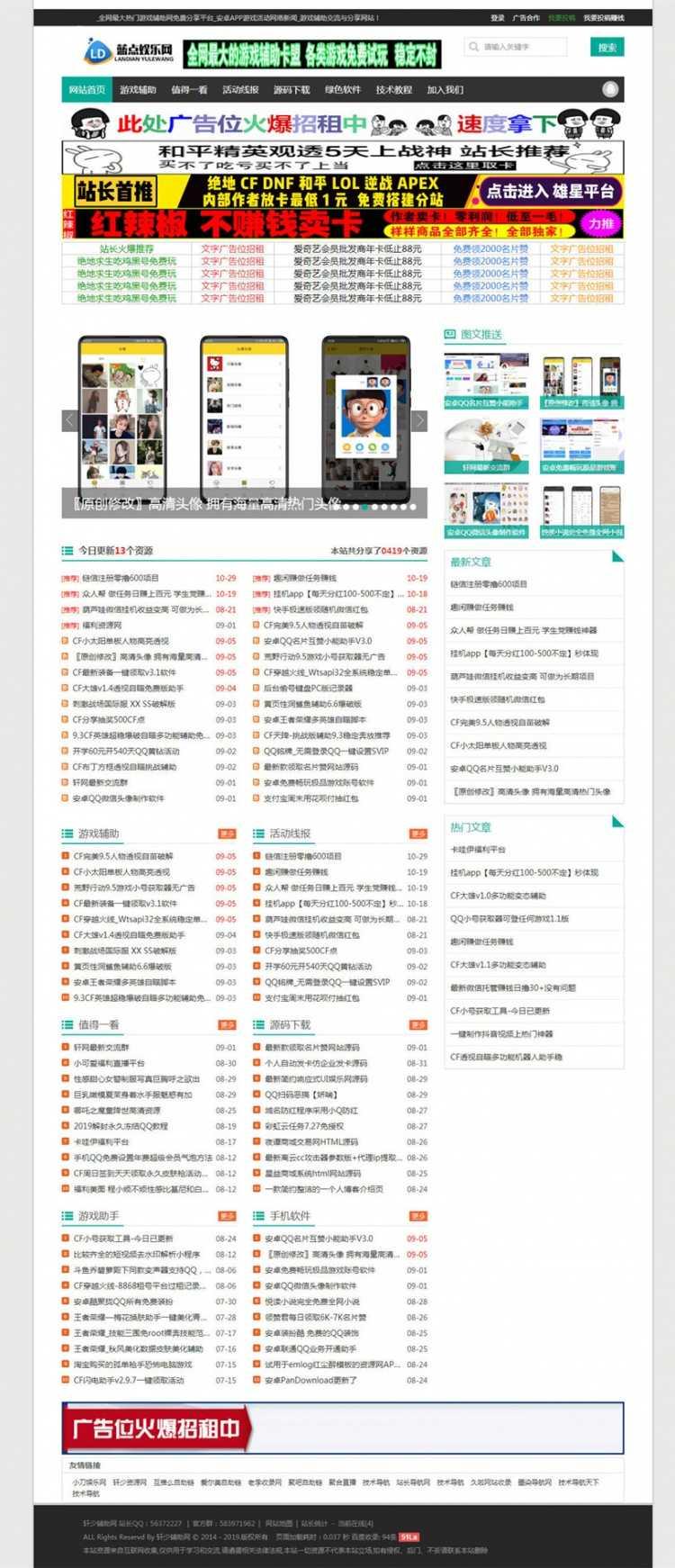 emlog蓝点资源网整站源码-律白资源博客