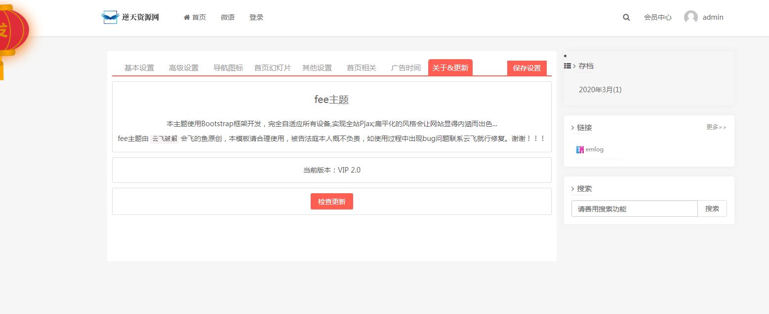 emlog模板fee2.0破解版-律白资源博客