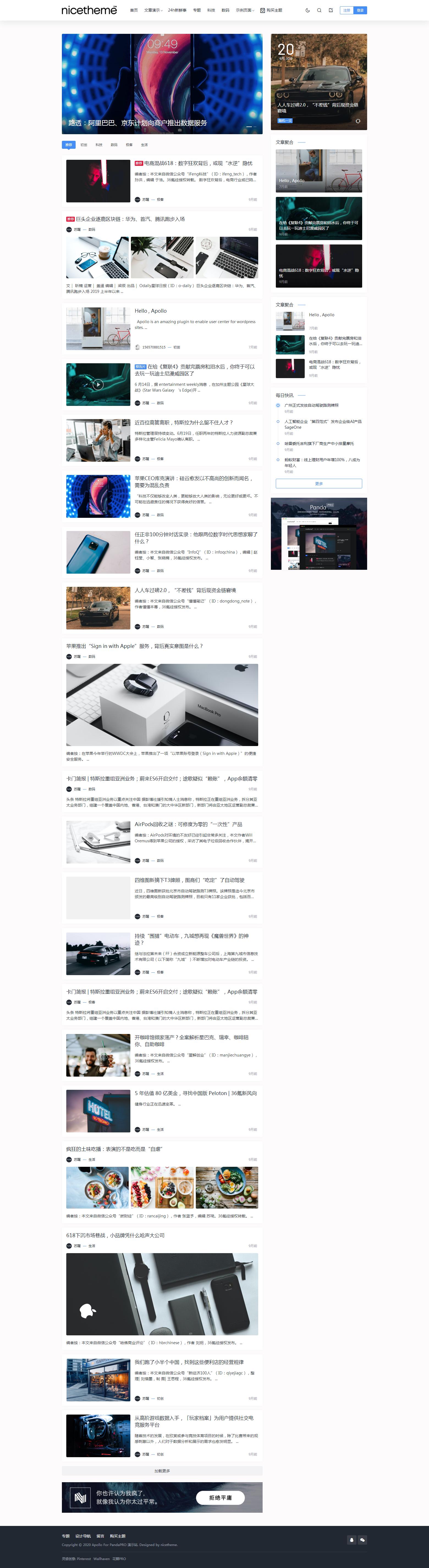 emlog主题PandaPRO最新破解版-律白资源博客