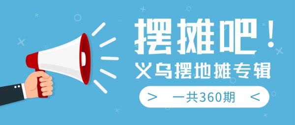 最近地摊经济爆火:送上义乌摆地摊专辑,一共360期教程-律白资源博客