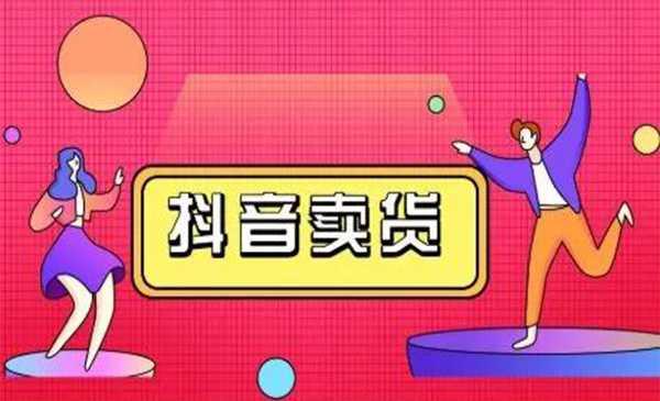 抖咖抖音短视频带货教程,月入10W不是传说!【视频课程】-律白资源博客