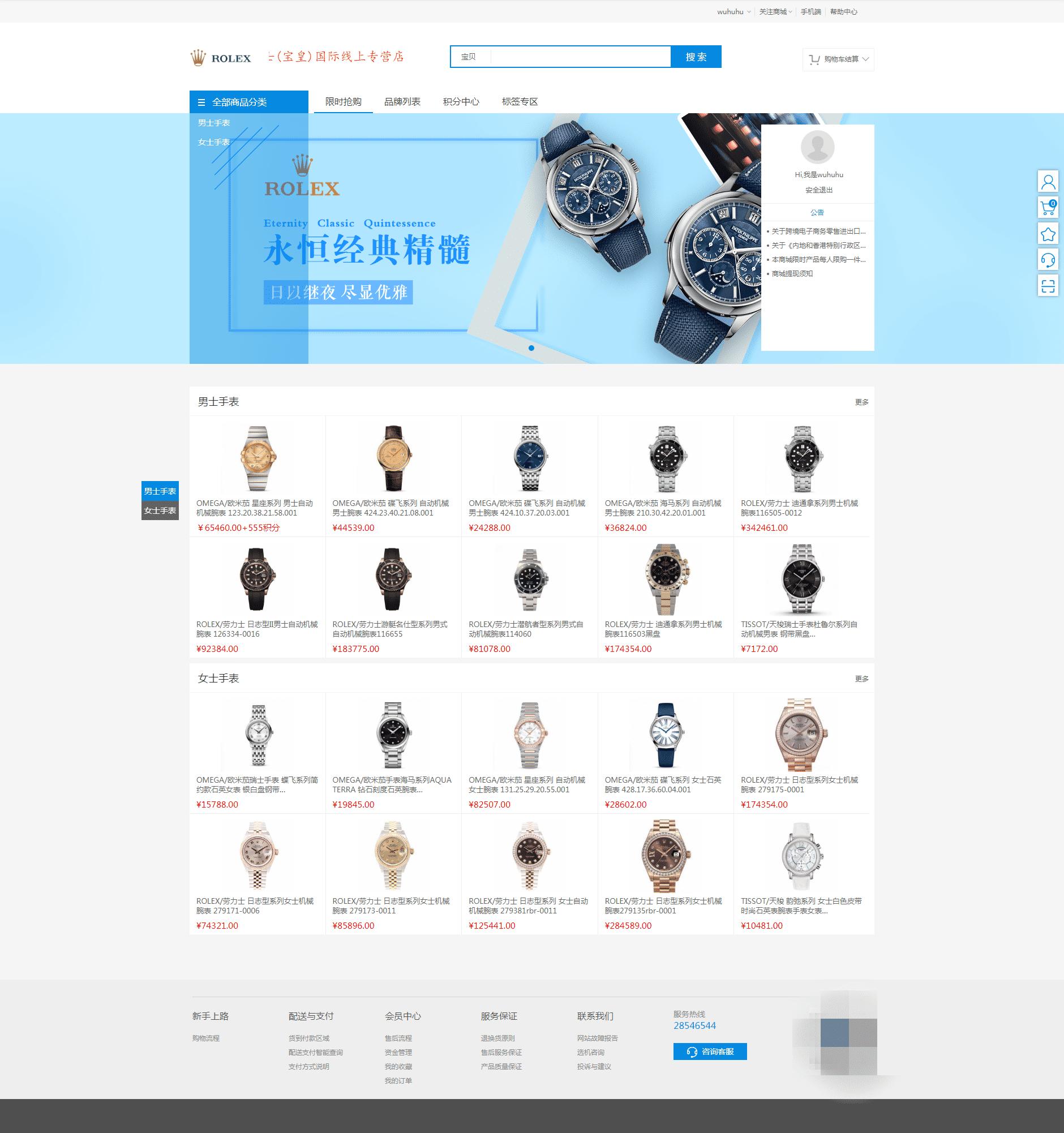 手表商城模板|电脑版+手机版