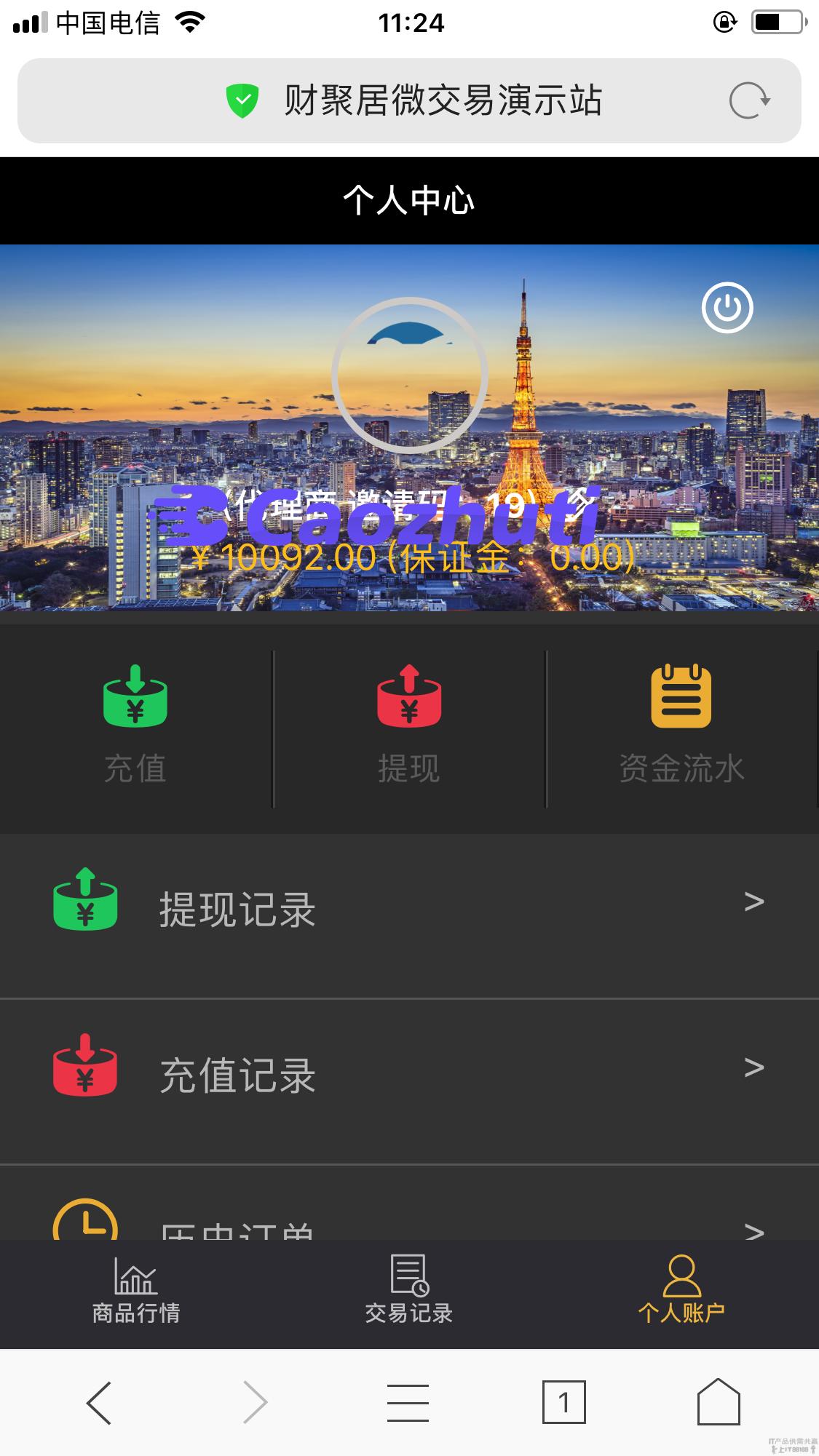 【微交易】微交易微盘小客户极简清爽版  ThinkPHP5 微交易 微盘小客户 第2张
