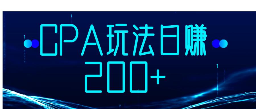 'CPA'疯狂玩法日赚200 「视频教程」-律白资源博客
