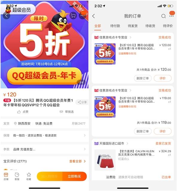 5折购买QQ超级会员+豪华黄钻 季卡/年卡可选