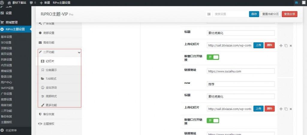 RiProV7.1主题-子主题huzao-child简洁大气集成后台美化包v1.8-日采集