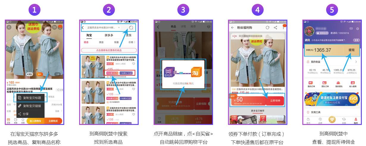网购能省钱还能赚钱的淘宝客高佣联盟app