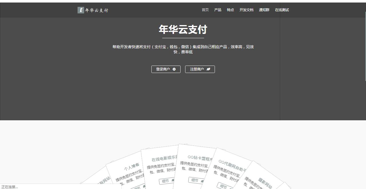 全新首发年华云支付易支付附彩虹模板网站源码-律白资源博客