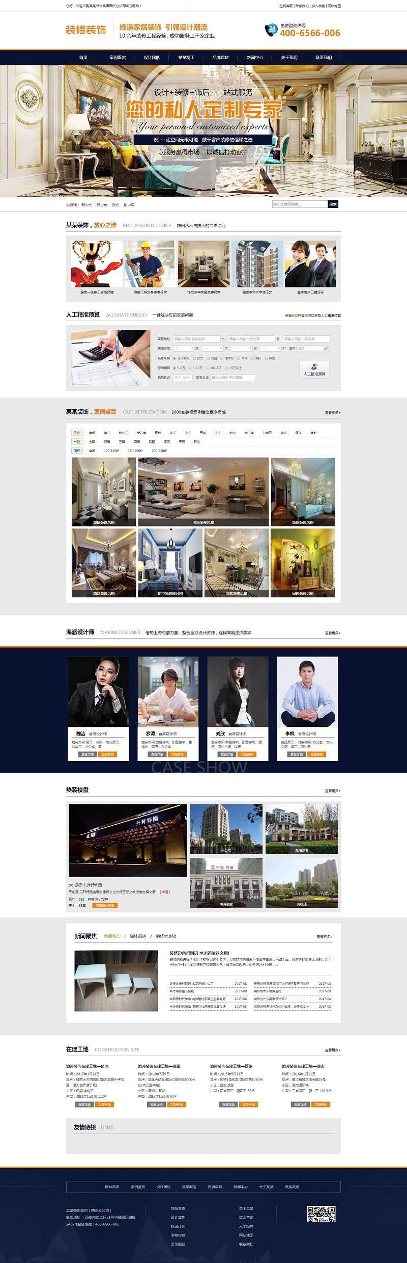 家居装饰装修工程公司网站源码 织梦dedecms模板-律白资源博客