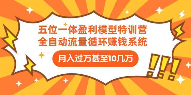 九京:全自动流量循环赚钱系统-·五位一体盈利模型特训营-律白资源博客