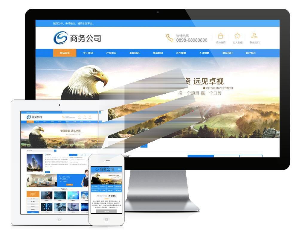 商业商务公司网站模板源码 带手机端-律白资源博客
