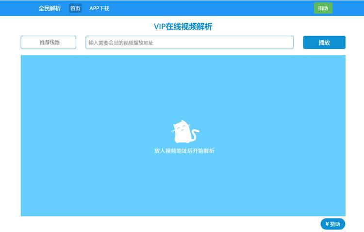 新版全民解析vip在线视频解析html源码-律白资源博客