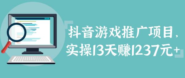 抖音游戏推广项目,实操13天赚1237元-律白资源博客