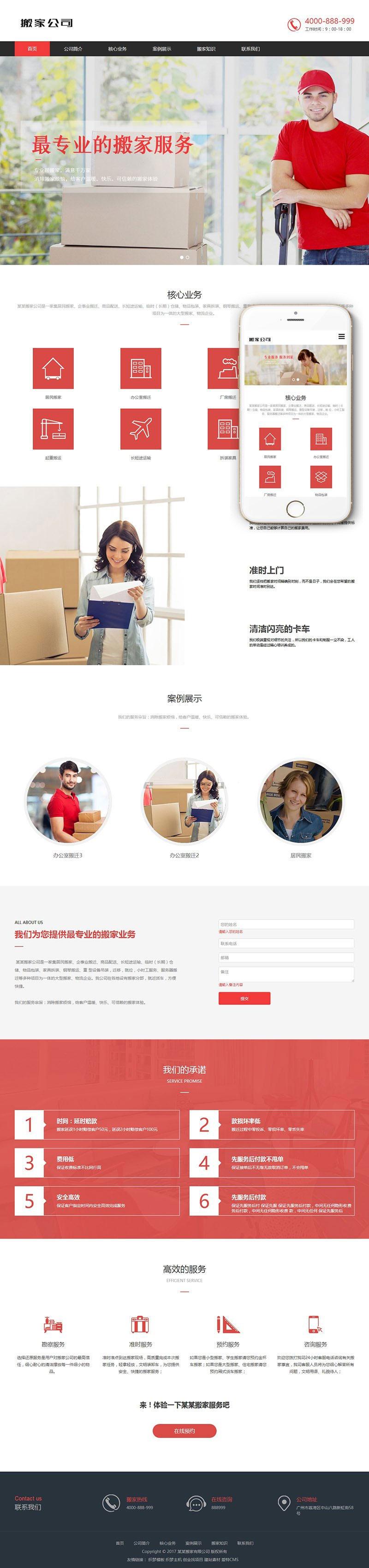 响应式搬家家政服务公司网站源码 织梦dedecms模板-律白资源博客