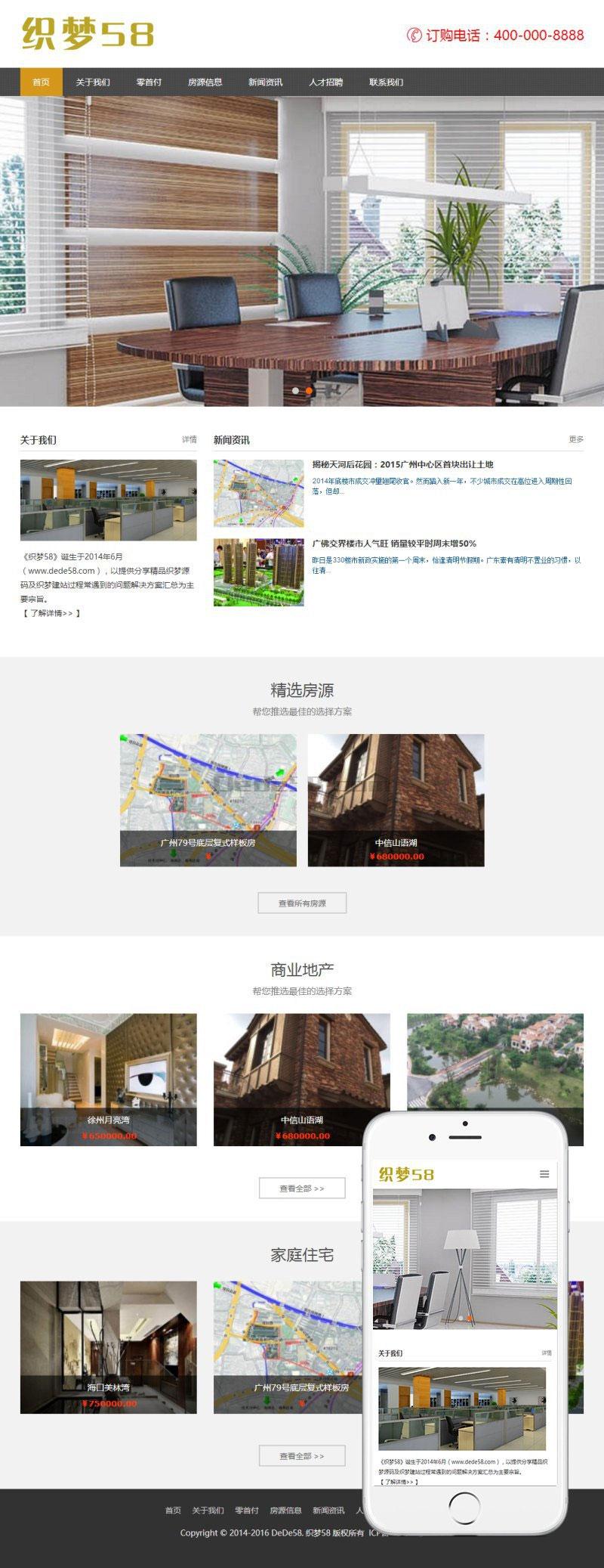 响应式房产中介房产代理公司网站 织梦dedecms模板-律白资源博客
