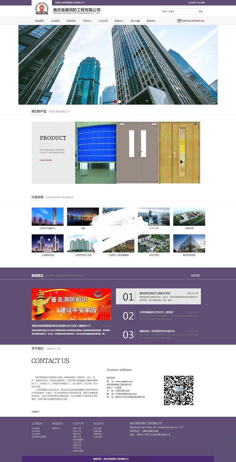 消防工程公司网站 织梦dedecms模板-律白资源博客