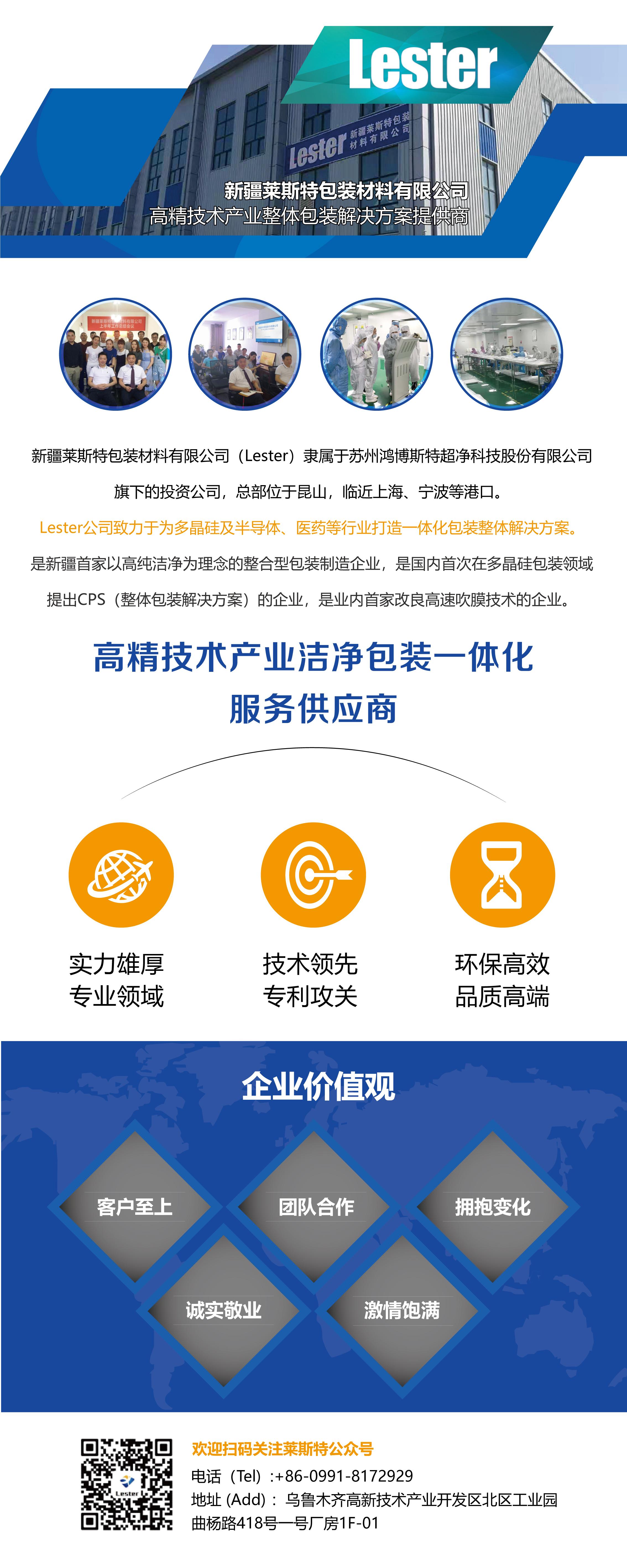新疆莱斯特包装材料有限公司(图1)