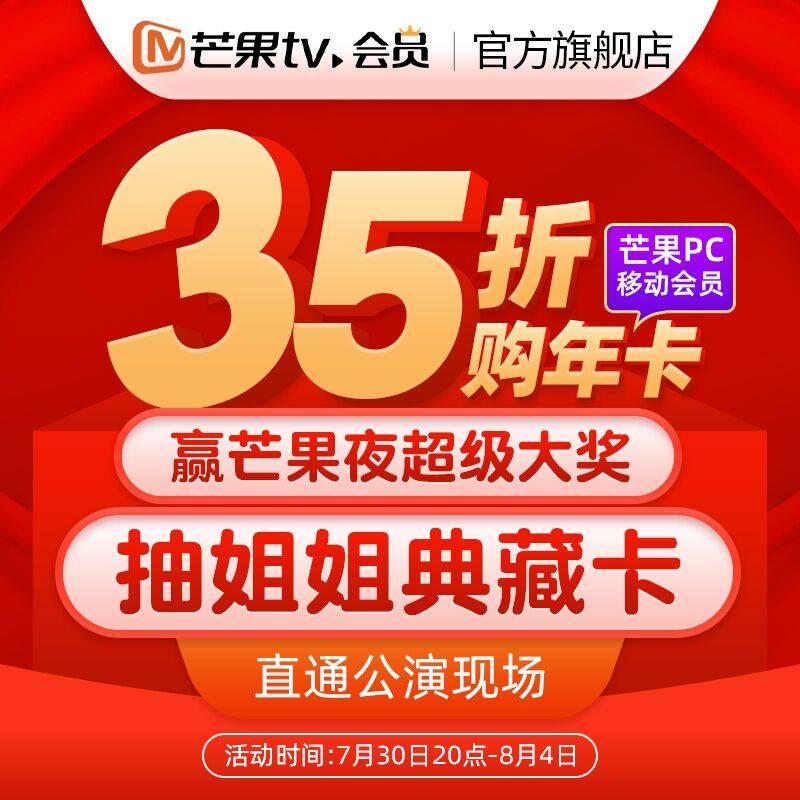 3.5折 69元开一年芒果TV会员