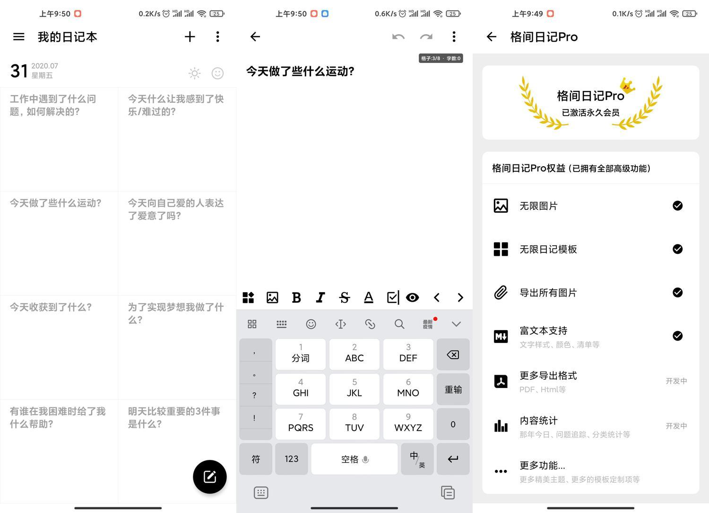 安卓格间日记v1.11.0高级版