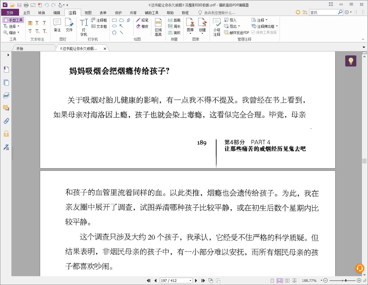 福昕PDF编辑器v10.0.1绿色版