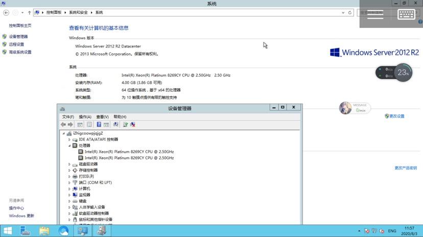 阿里云白嫖1个月2h4g5m服务器vps教程  第3张