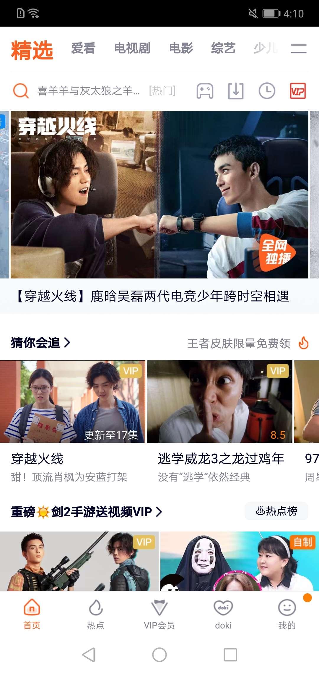 【实用APP】腾讯视频v8.2.30.21396去广告版  第2张