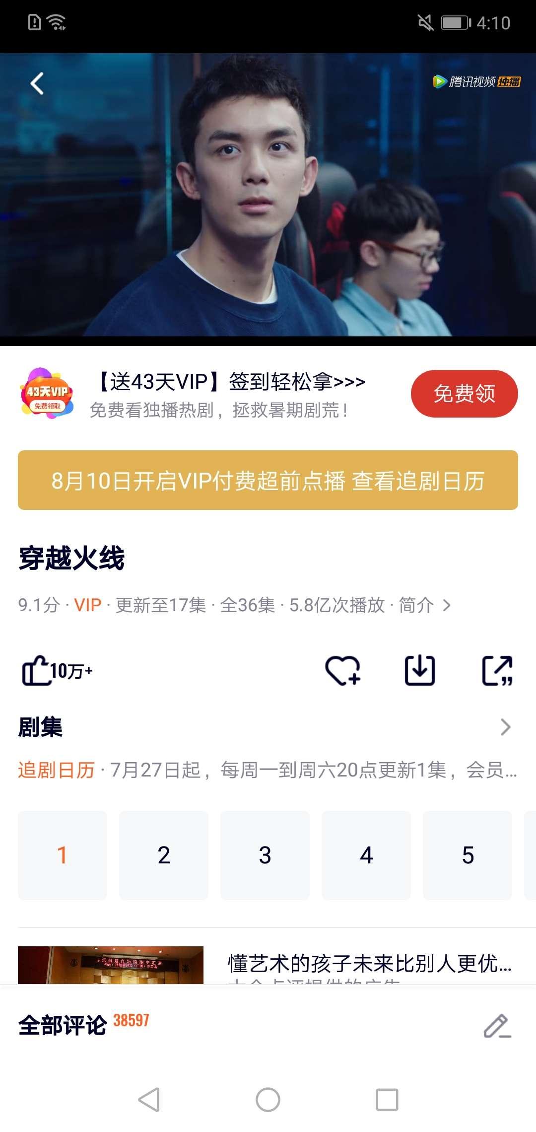 【实用APP】腾讯视频v8.2.30.21396去广告版  第3张