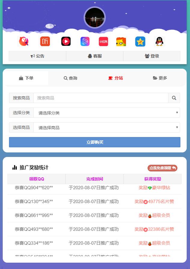QQ代刷网 - 520代刷网,免费刷赞网站,最便宜,qq刷赞网