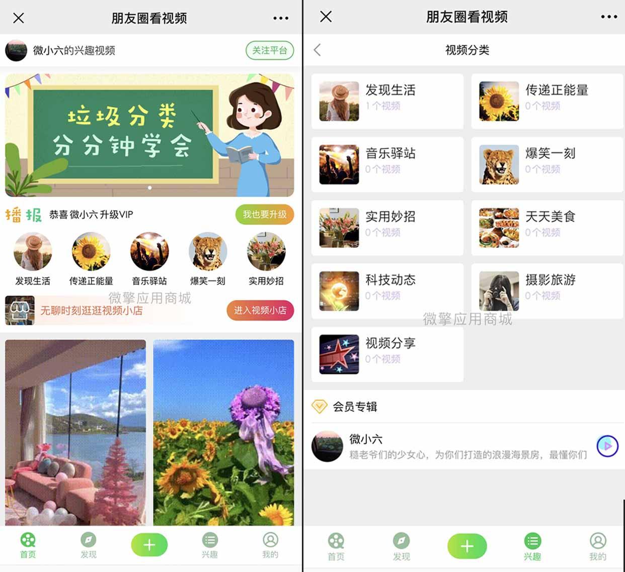 【功能模块】朋友圈看视频v1.0.15公众号源码
