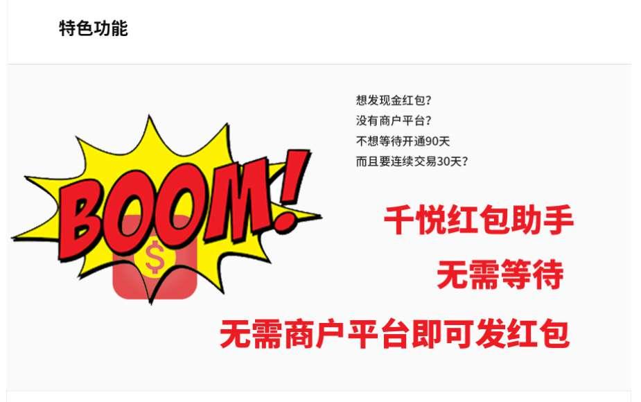 【功能模块】千悦红包助手1.0.4原版,刚注册的商户也可以用的红包助手